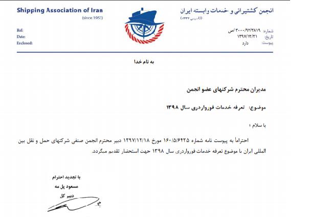 انجمن صنفی شرکتهای حمل و نقل بین المللی ایران